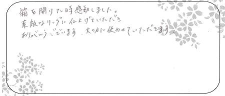 20122704木目金の婚約指輪_J005.jpg
