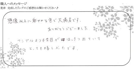 20122704木目金の結婚指輪_K004.jpg