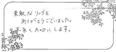 20122705木目金の結婚指輪_J004②.jpg