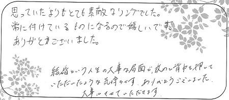 20122706木目金の結婚指輪_G005.jpg