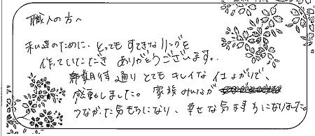 20122706木目金の結婚指輪_J004.jpg