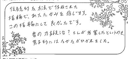 20122707木目金の婚約指輪_J004.jpg