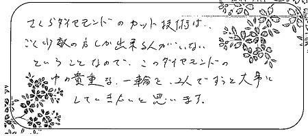 20122801木目金の婚約指輪_J004.jpg