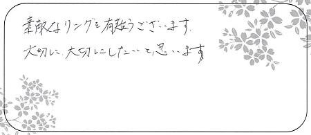 20122801木目金の結婚指輪_G005.jpg