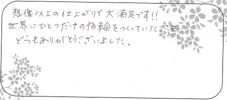 20122801木目金の結婚指輪_S005.jpg