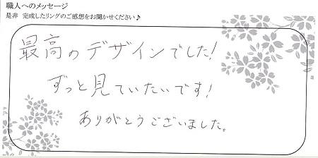 20122801木目金の結婚指輪_Y005.jpg