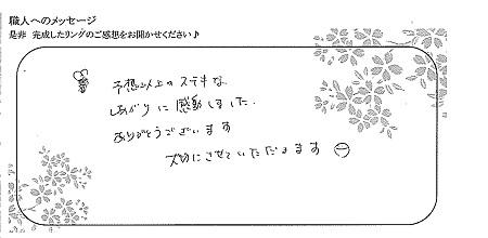 20122801木目金の結婚指輪_K004.jpg
