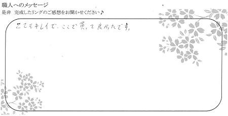 20122802木目金の結婚指輪_E004.jpg