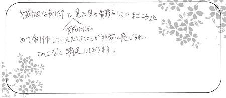 20123001木目金の結婚指輪_LH004.jpg