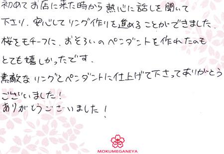 2015073101木目金の結婚指輪_K004.jpg