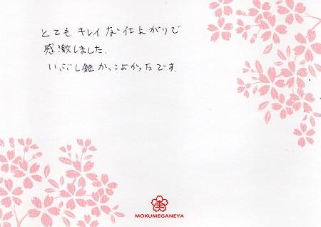 2016022701木目金屋結婚指輪_J005.jpg