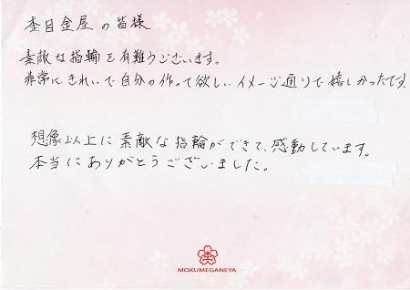 20160904+木目金の結婚指輪_J005.jpg
