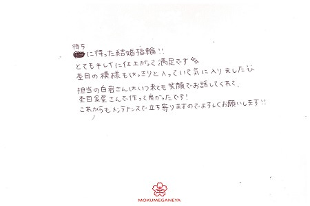 2018060304木目金の結婚指輪_005.jpg