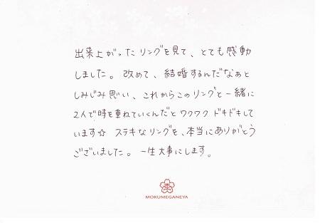 20190429_木目金の結婚指輪H004.jpg