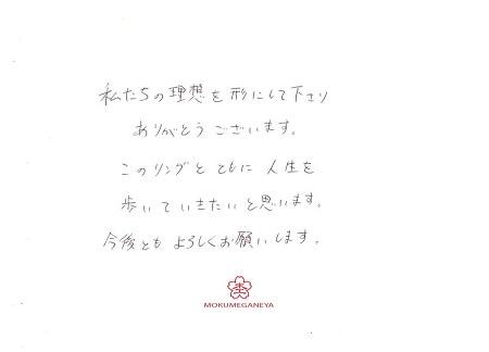 2020060201木目金の婚約指輪_OM006.jpg