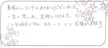 2020092601木目金の婚約指輪_M005.jpg