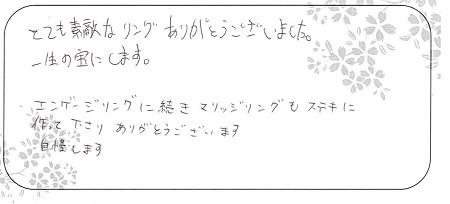 20201008木目金の結婚指輪04.jpg