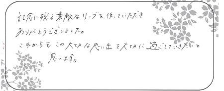 2021040901木目金の結婚指輪_M005.jpg