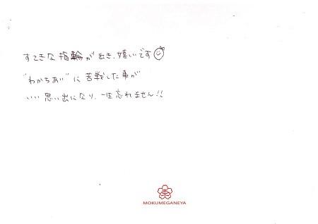 20A01G1 20200223162119-0001メッセージ.jpg