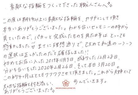 20A04Gメッセージ.jpg