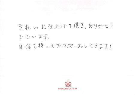 20A04Qメッセージ.jpg
