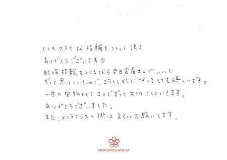 20A06Jメッセージ.jpg