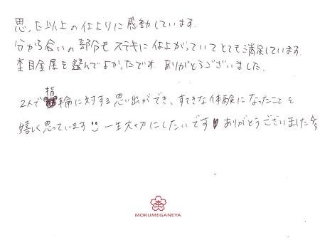 20A08N メッセージ.jpg