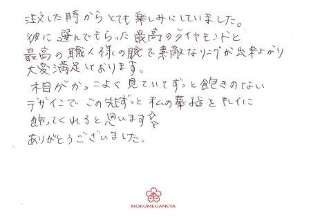 20A11Jメッセージ.jpg