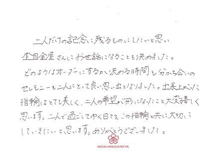 20A12Jメッセージ.jpg