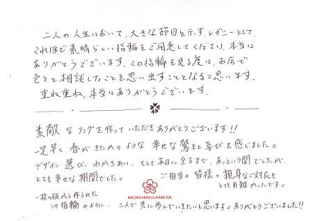 20A16Gメッセージ.jpg