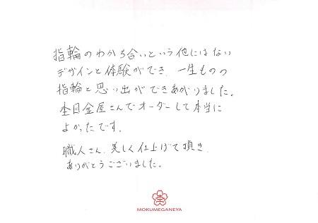 20A16Qメッセージ.jpg