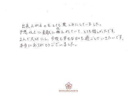 20A28Jメッセージ.jpg