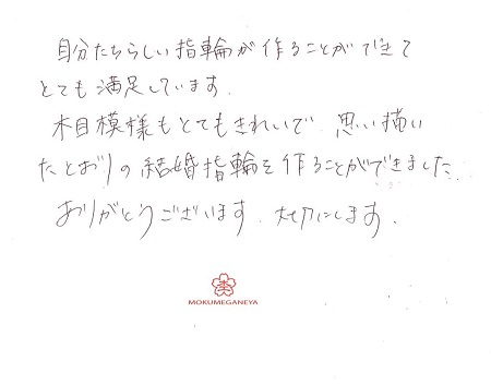 20A28Nメッセージ.jpg