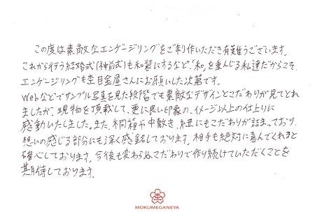 20A32Jメッセージ.jpg