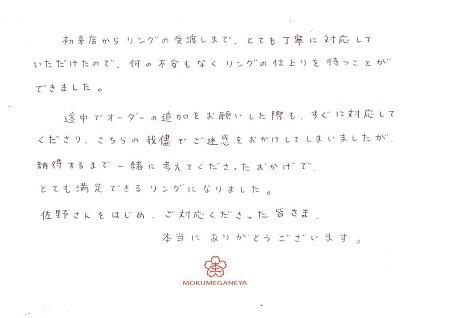 20A34G木目金の婚約指輪・結婚指輪_006.jpg