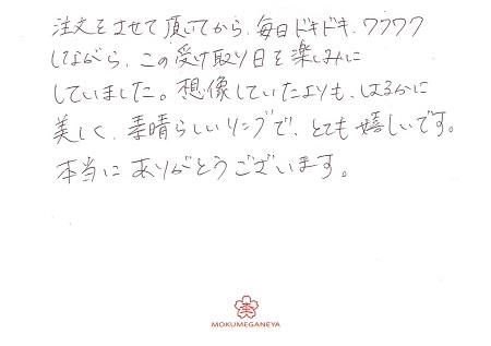 20B03Jメッセージ.jpg