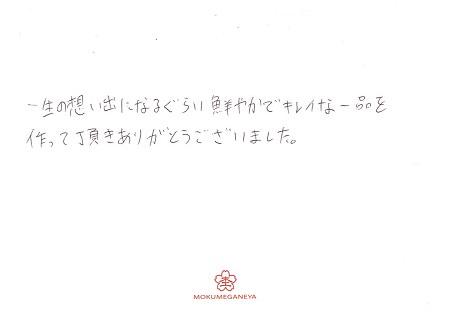 20B06Jメッセージ.jpg