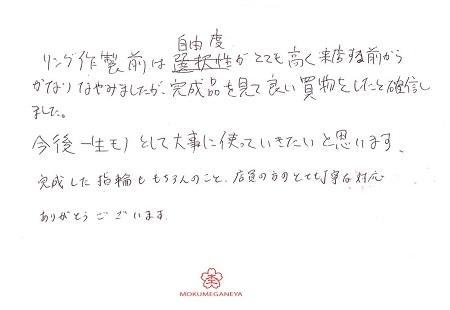 20B07Nメッセージ.jpg