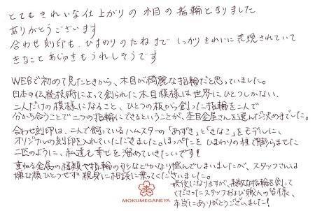 20B14Gメッセージ.jpg
