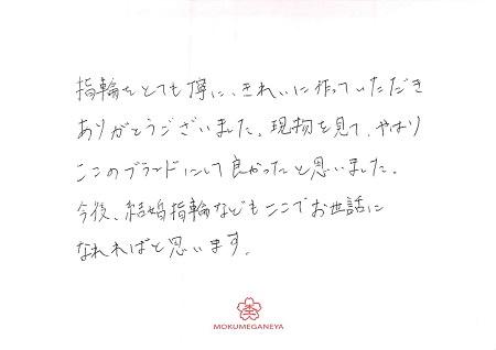 20C05Qメッセージ.jpg