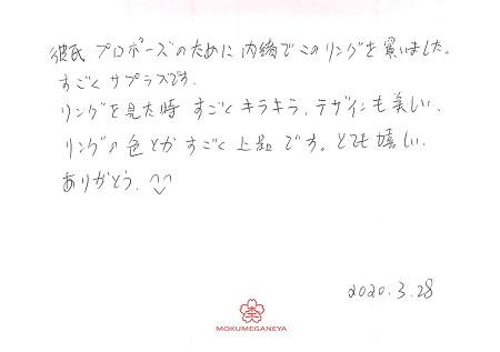 20C11Qメッセージ.jpg