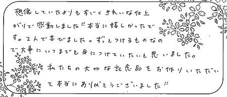 21010201木目金の結婚指輪_C005.jpg