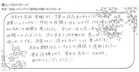 21010301木目金の婚約・結婚指輪_K05.jpg