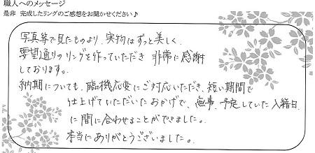 21010302木目金の結婚指輪_G005.jpg