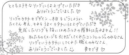 21011001木目金の婚約指輪・結婚指輪_N005.jpg