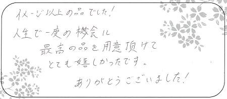 21011001木目金の婚約指輪_A004.jpg