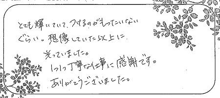 21011001木目金の記念リング_M005.jpg