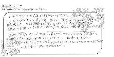 21011101木目金の結婚指輪_OM004.jpg