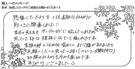 21011101木目金の結婚指輪_Y005.jpg