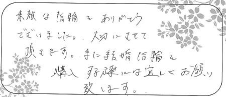 21011301木目金の婚約指輪_G002.jpg